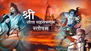 श्री सीता सहस्त्र नाम स्तोत्रम ! Ram Sita Mantra