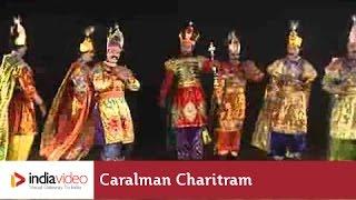 Caralman Charitram Chavittunatakam - Excerpt 6