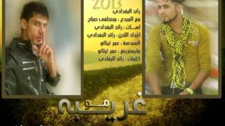 مازيكا فرقه ميوزكل اشعار عمر تيتانو&غناء رائد البغدادي&مصطفى صباح مو غريبه تحميل MP3