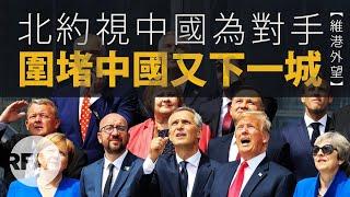 【維港外望】北約視中國為對手  圍堵中國又下一城