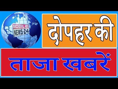 दोपहर की ताजा खबरें | Mid day news | News headlines | Samachar |