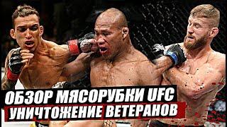 Итоги и Обзор рубки на UFC! Бразилия уничтожает! Жакаре Соуза. Ян Блахович. Маурисио Руа. Оливейра.