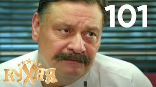 Кухня   Сезон 6   Серия 101