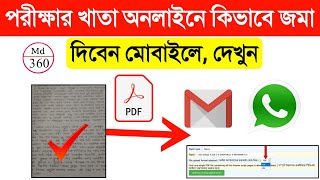 How To Scan Documents & Create PDF File For Exan | How To Make PDF File in Mobile Phone | Microsoft