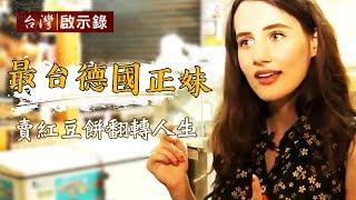 最台德國正妹 賣紅豆餅翻轉人生1041129