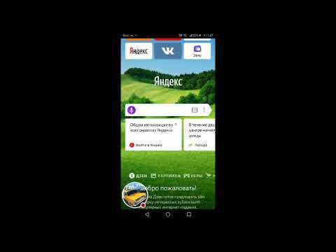 """Как скачать музыку с вк на телефон с помощью Яндекс Браузер""""Браузер""""."""