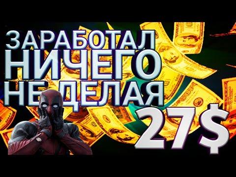 ЗАРАБОТАЛ НИЧЕГО НЕ ДЕЛАЯ 27$