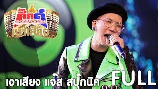 กิ๊กดู๋ เงาเสียง : แจ๊ส สปุ๊กนิค ปาปิยอง กุ๊กกุ๊ก - รวม [29 ส.ค. 60] Full HD