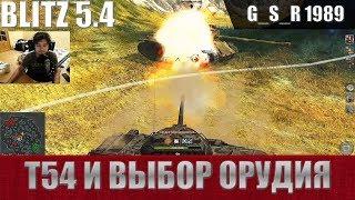 WoT Blitz - Три боя на Т-54. Выбираю пушку - World of Tanks Blitz (WoTB)