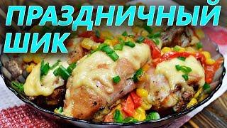 КУРИЦА ПО-МЕКСИКАНСКИ  - ПРАЗДНИЧНЫЙ ХИТ!