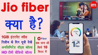 Jio Fiber Plans and Features Explained in Hindi - समझिये JioGigaFiber के क्या प्लान और फायदे है - Download this Video in MP3, M4A, WEBM, MP4, 3GP