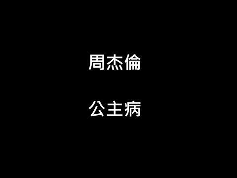 周杰倫 - 公主病【歌詞】