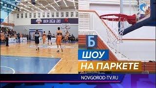 Ассоциация студенческого баскетбола провела «Матч звезд» в Великом Новгороде