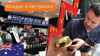 Инстаграм макдоналдс сергиев посад