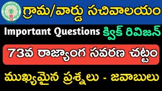 73వ రాజ్యాంగ సవరణ చట్టం | Important Questions for AP Grama/Ward Sachivalayam Jobs Recruitment 2020