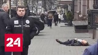 В Киеве застрелили беглого депутата Госдумы РФ Дениса Вороненкова