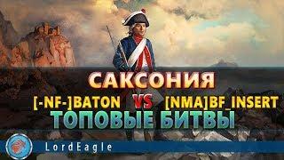Казаки 3. Топовые битвы. Саксония. [-NF-]Baton VS [NMA]BF_InseRt