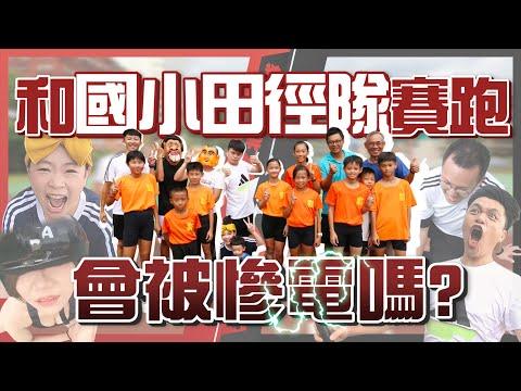 阿嘎他們和國小田徑隊比賽誰會贏呢