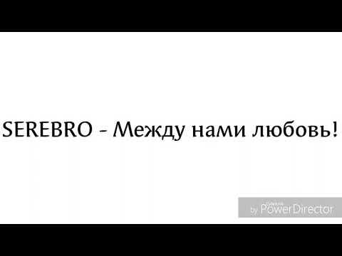 SEREBRO - Между нами любовь! (Lyrics/текст песни)
