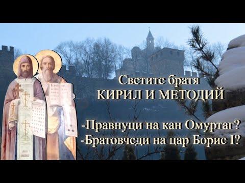 Св.св.Кирил и Методий от род на велики канове?