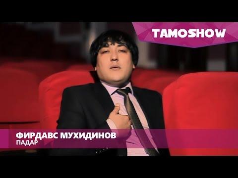 Фирдавс Мухидинов - Падар (Клипхои Точики 2016)