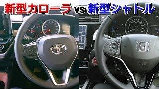 新型カローラツーリング vs 新型シャトル!内装を比較した結果!ハイブリッド 試乗車 hybrid トヨタ ホンダ