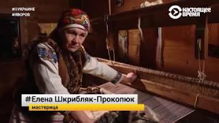 Яворов: последние хранители традиций | #ВУКРАИНЕ
