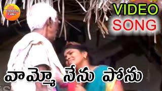 Vammo Nenu Ponu Gudamba Dj Song - Telugu Dj Songs - Telangana Dj Songs -Dj Remix Songs Telugu