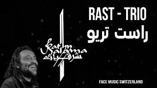 تحميل اغاني Rast Trio - Fathy Salama راست تريو - فتحي سلامة MP3