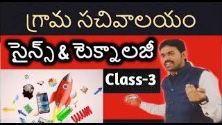 Science and technology class 3 #గ్రామసచివాలయం