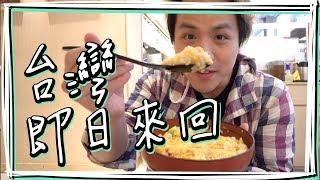 【機場貴賓室】即日來回台灣✈️食玩旅行月入百萬?