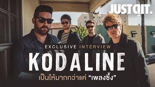 รู้ไว้ก่อนฟัง KODALINE กับสัมภาษณ์สุด EXCLUSIVE #JUSTดูIT