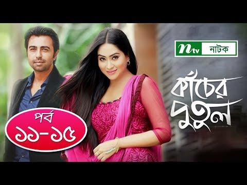 Kacher Putul | কাঁচের পুতুল | EP 11-15 | Apurba | Mamo | Nabila | Tasnuva Elvin | NTV Drama Serial