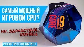 Intel Core i9-9900K, i7-9700K, i5-9600K и Core X 9000-й серии - наконец с припоем!