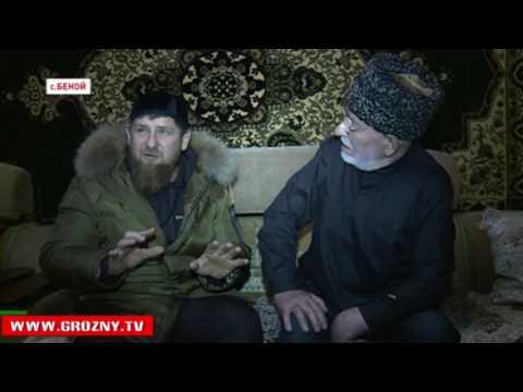 Рамзан Кадыров навестил одного из старейшин горного Беноя