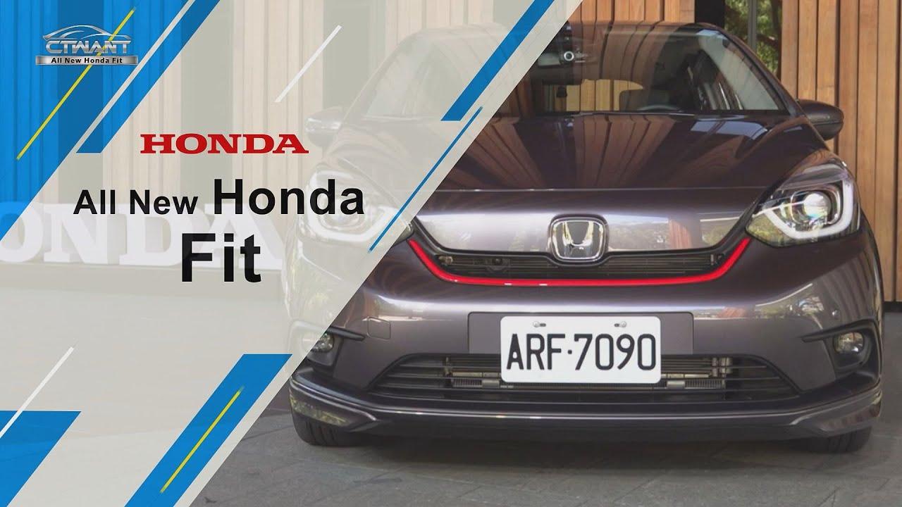 第四代Honda Fit 小車大空間加上滿滿細節
