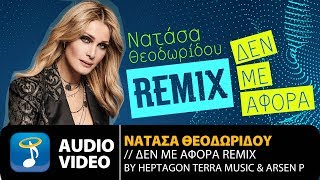 Gambar cover Νατάσα Θεοδωρίδου - Δεν Με Αφορά | Remix by Heptagon Terra Music & Arsen P (Official Audio Video HQ)