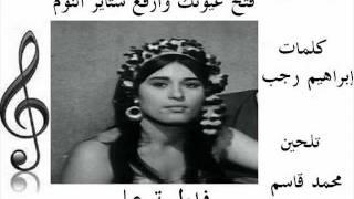 """تحميل اغاني فتح عيونك وارفع ستاير النوم """" فاطمة علي"""" MP3"""