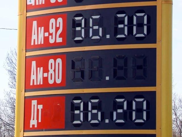 Кто последний за бензином?