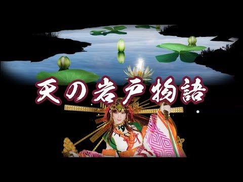 日本神話(天の岩戸物語)