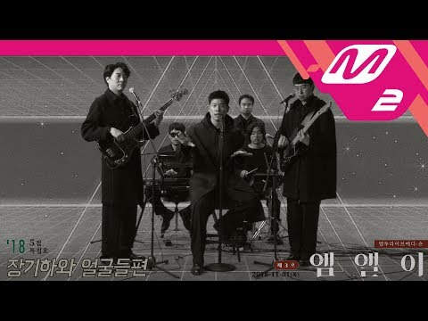 [M2 Live Edition] 장기하와 얼굴들(Kiha & The Faces) - 그건 니 생각이고(That's Just What You Think)