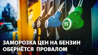 Цены на бензин вырастут, независимые АЗС закроются?
