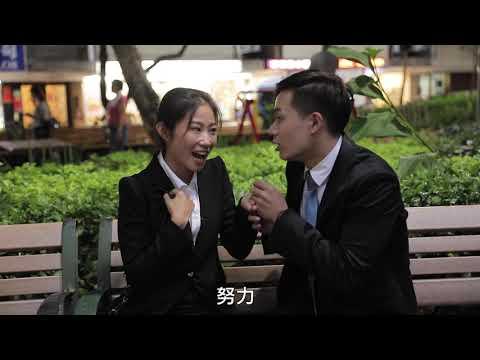 109年度台北防騙:戀愛篇:完整版