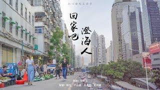 回家吧,澄海人 Home And Far Away - 4K Documentary