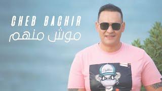 مازيكا Cheb Bachir - Mouch Menhom | موش منهم (Clip Officiel) تحميل MP3