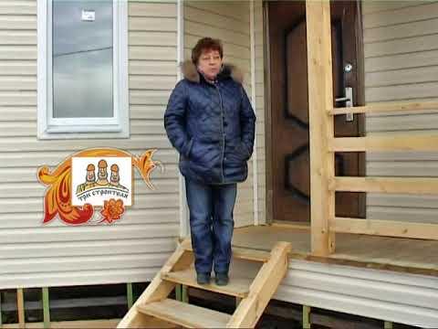 Денисова И.Э. - видеоотзыв о строительстве