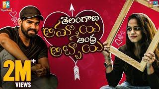Telangana Ammai Andhra Abbai || Pakkinti Kurradu || Tamada Media