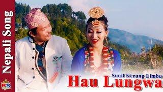 Hau Lungwa | New Nepali Song 2018 By Sunil Kerung Limbu | Ft. Suresh Kangbha,Alisha Hembya