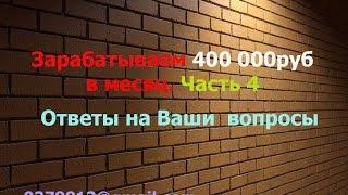 Зарабатываем 400000 р в месяц. Часть 4. Ответы на вопросы.