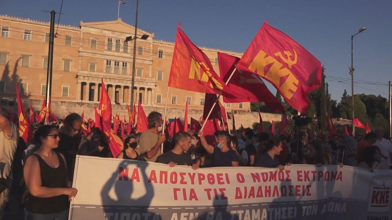 Συγκέντρωση του ΚΚΕ ενάντια στο νομοσχέδιο της κυβέρνησης για τις διαδηλώσεις